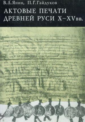 Aktovye pechati drevnej Rusi X-XV vv.