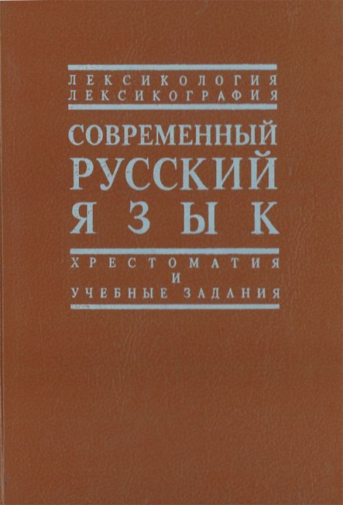 Sovremennyj russkij jazyk: Leksikologija. Leksikografija: Khrestomatija i uchebnykh zadanija.