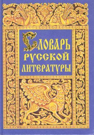Slovar russkoj literatury.