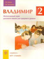 Vladimir-2. Intensivnyj kurs russkogo jazyka dlja srednego urovnja. Textbook Vkl. CD