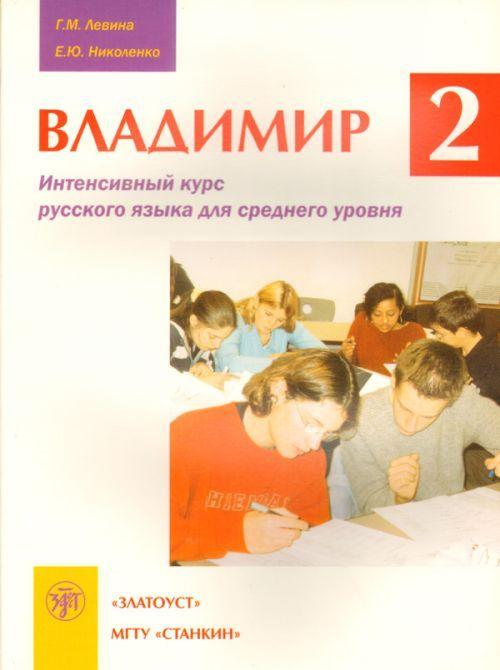 Владимир-2. Интенсивный курс русского языка для среднего уровня. Учебник. Вкл. CD