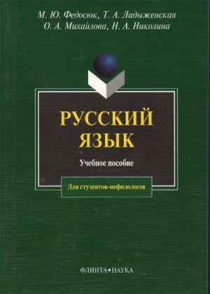 Russkij jazyk dlja studentov - nefilologov: Uchebnoe posobie.
