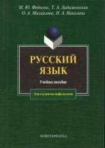Русский язык для студентов - нефилологов: Учебное пособие.