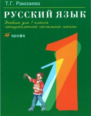 Russkij jazyk: Uchebnik dlja 1 klassa chetyrekhletnej nachalnoj shkoly