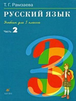 Russkij jazyk: Uchebnik dlja 3 klassa chetyrekhletnej nachalnoj shkoly v 2 chastjakh.