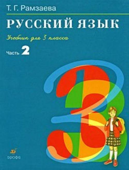 Русский язык. 3 класс. Учебник. В 2-х частях. Часть 2.