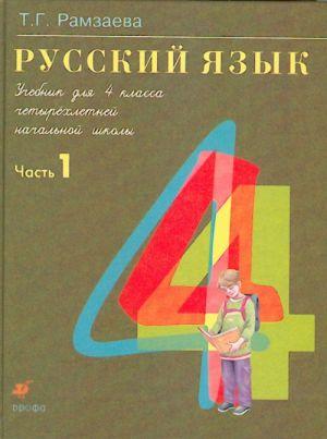 Russkij jazyk: Uchebnik dlja 4 klassa chetyrekhletnej nachalnoj shkoly v 2 chastjakh.