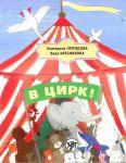 V tsirk! Uchebnik russkogo jazyka kak rodnogo dlja detej, zhivuschikh vne Rossii. (Sirkukseen!)