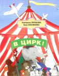 V tsirk! (Let's go to circus. A textbook of the Russian as a mother language for children living outside Russia.)