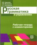 Russkaja grammatika v uprazhnenijakh. Rabochaja tetrad s kommentarijami (dlja inostrannykh uchaschikhsja)