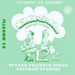 Жили-Были... 12 уроков русского языка. CD. Базовый уровень. Рабочая тетрадь заказывается отдельно