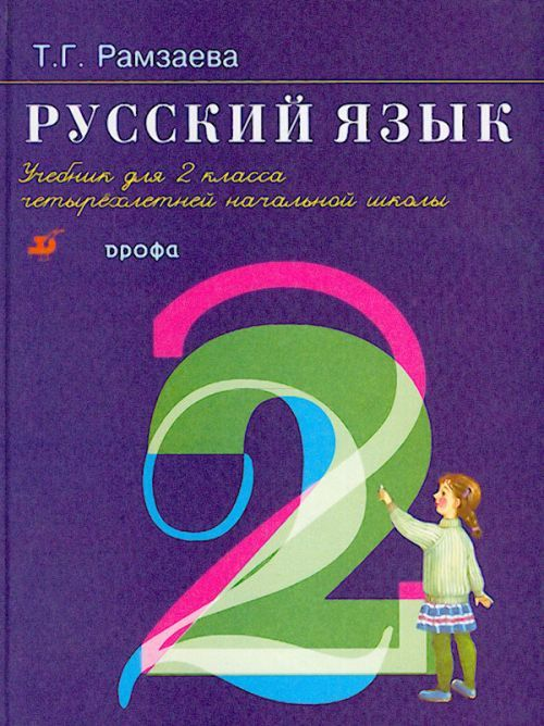 Русский язык. Учебник для 2 класса четырехлетней начальной школы в 2-х частях.