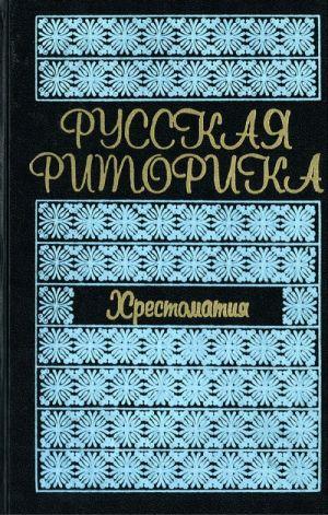 Russkaja ritorika: Khrestomatija