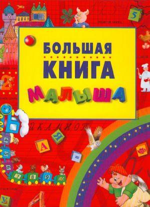 Bolshaja kniga malysha.