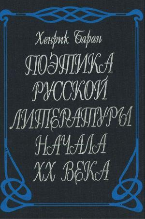 Poetika russkoj literatury nachala XX veka.