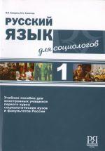 Русский язык для социологов. Часть 1. Комплект: учебник и CD