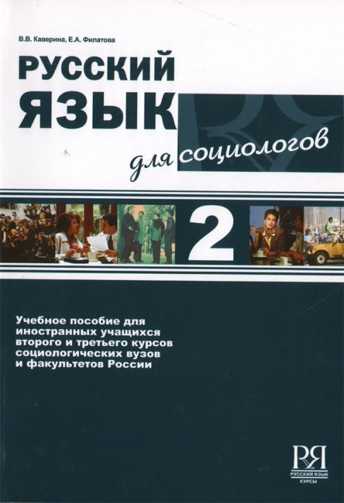Русский язык для социологов. Часть 2. Комплект: учебник и CD