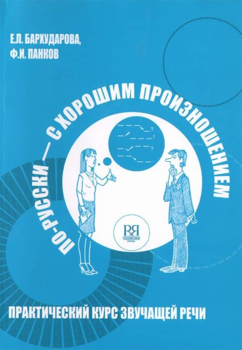 По-русски - с хорошим произношением. Практический курс звучащей речи. Цена включает CD