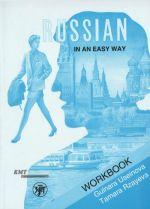 Русский - это просто. Рабочая тетрадь. Russian in an easy way. Workbook