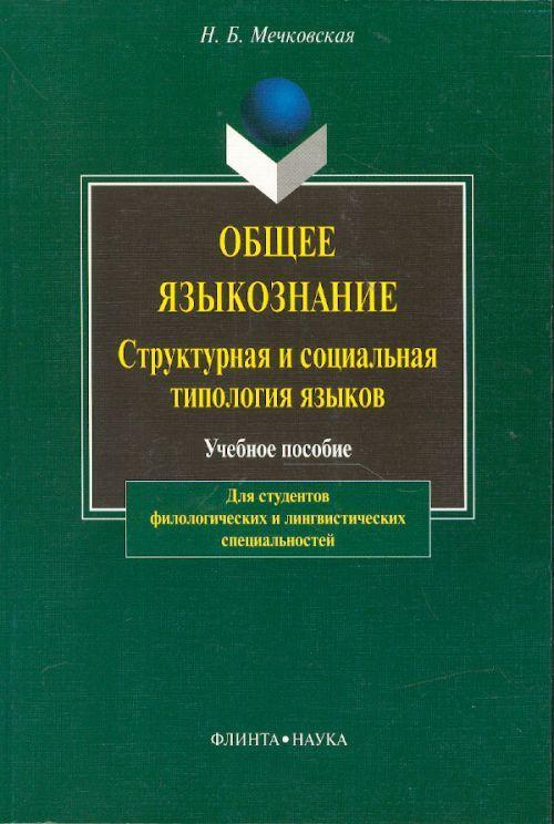 Общее языкознание. Структурная и социальная типология языков.