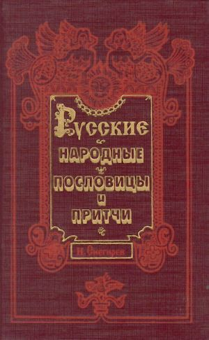 Russkie narodnye poslovitsy i pritchi (reprint izdanija 1848 g.).
