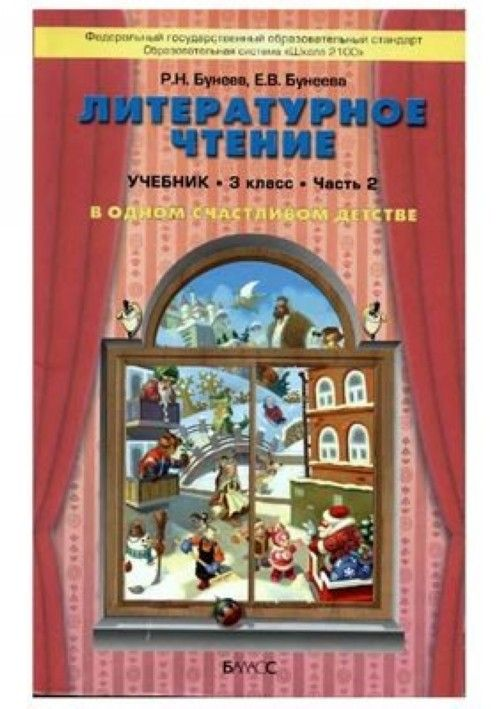 """Literaturnoe chtenie. 3 klass. V 2 ch. """"V odnom schastlivom detstve"""""""
