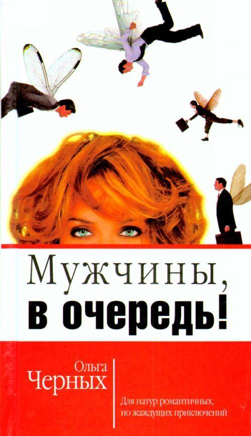 Muzhchiny, v ochered