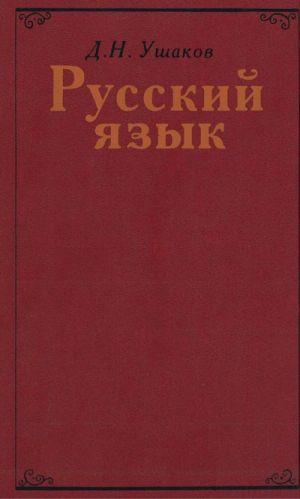 "Russkij jazyk: uchebnoe posobie dlja studentov pedagog. univer. i instit. po spets. ""russkij jazyk i literatura""."