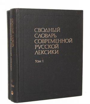 Svodnyj slovar sovremennoj russkoj leksiki v 2-kh t. 174000 sl.
