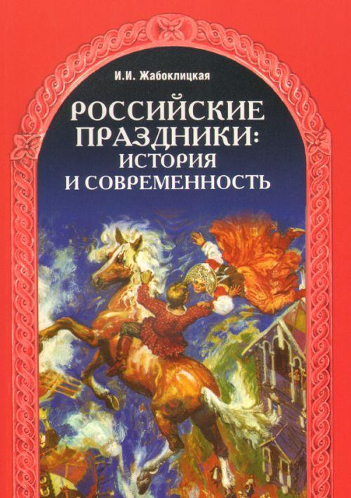 Rossijskie prazdniki: istorija i sovremennost