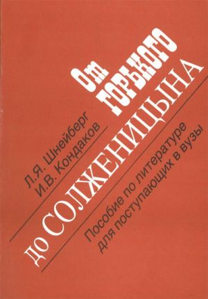 Ot Gorkogo do Solzhenitsyna: Posobie dlja postupajuschikh v vuzy.