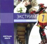 Экстрим 1. Ekstrim 1. CD-диск