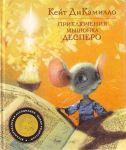 Prikljuchenija myshonka Despero, a tochnee - Skazka o myshonke, printsesse, tarelke supa i katushke s nitkami