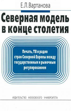 Severnaja model v kontse stoletija. Pechat, TV i radio stran Severnoj Evropy mezhdu gos. I rynochnym regulirovaniem.