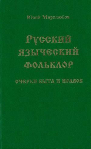 Russkij jazycheskij folklor. Ocherki byta i nravov.