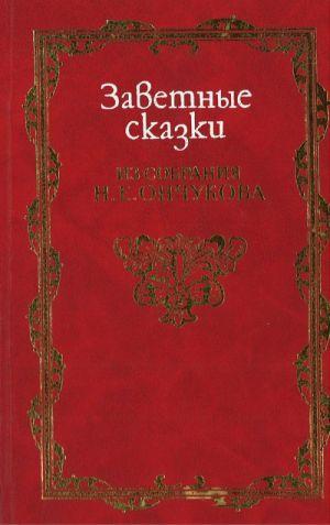 Zavetnye skazki iz sobranija N.E. Onchukova. Serija: Russkaja potaennaja literatura.
