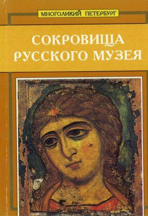 Sokrovischa Russkogo muzeja. Serija: Mnogolikij Peterburg.