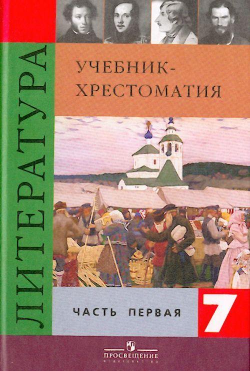 Literatura 7 klass. Uchebnik-khrestomatija dlja obscheobrazovatelnykh uchrezhdenij v 2 chastjakh