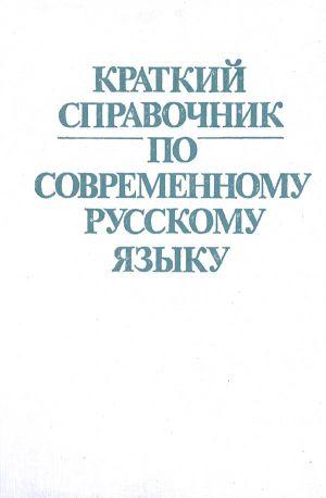Краткий справочник по современному русскому языку.
