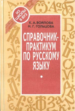 Справочник-практикум по русскому языку.