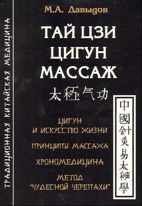 Taj tszi tsigun massazh