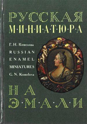 Русская миниатюра на эмали XVIII - начала XIX века.