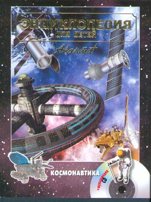 Космонавтика. Дополнительный том.