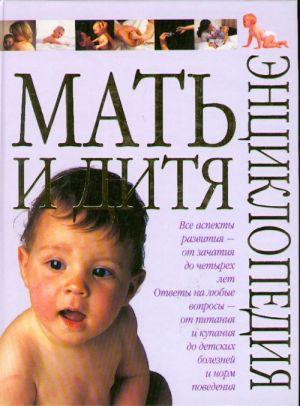 Энциклопедия: Мать и дитя. От беременности до третьего года жизни малыша.