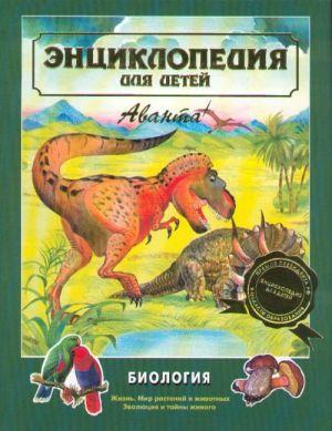 Avanta. T. 2. Biologija. Entsiklopedija dlja detej.