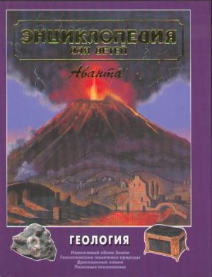 Avanta. T. 4. Geologija. Entsiklopedija dlja detej.