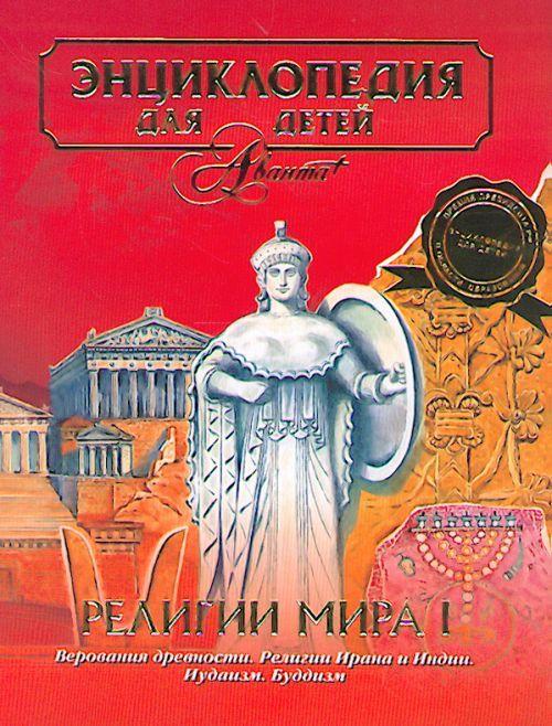 Аванта. Т. 6. ч.1: Религии мира. Энциклопедия для детей.