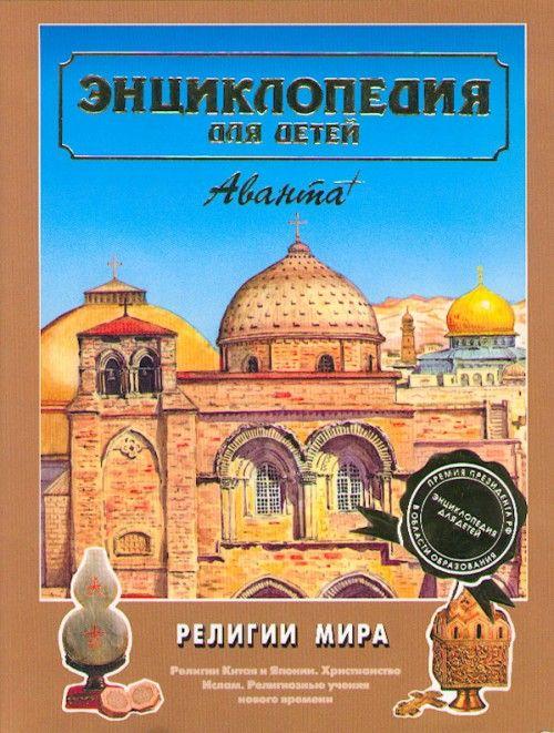 Аванта. Т. 6. ч.2: Религии мира. Энциклопедия для детей.