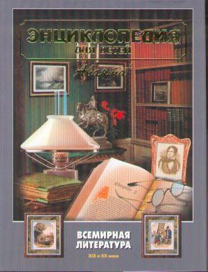 Avanta. T.15. ch.2. Vsemirnaja literatura. Entsiklopedija dlja detej