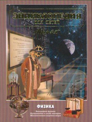 Avanta. T.16. ch.1. Fizika. Entsiklopedija dlja detej